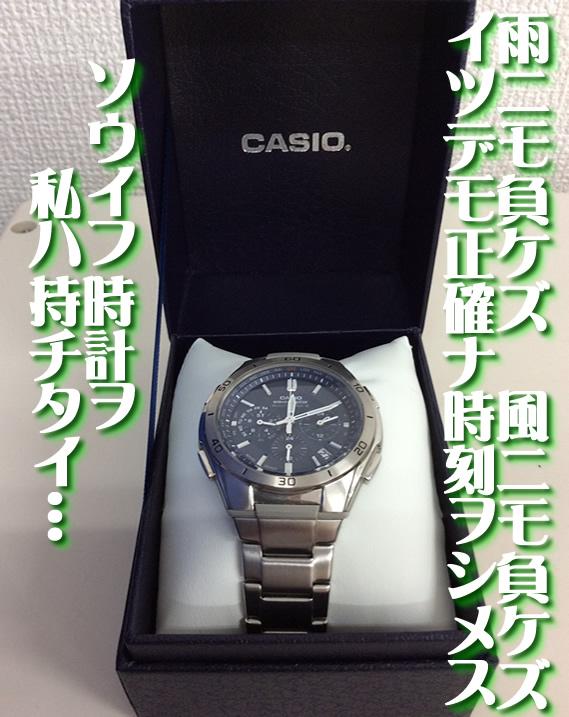 CASIOの電波時計をお買取り!大吉京都西院店ですっ!!