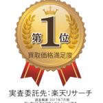 iphone7の買取なら市川大吉本八幡店