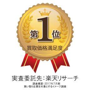 高価買取は大吉MEGAドン・キホーテ弁天町店!
