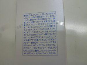 化粧液をお買取りしました。福岡市大吉七隈四ツ角店です。