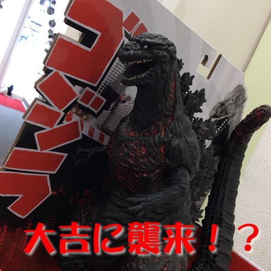 大迫力!ゴジラのフィギュアをお買取り!!大吉京都西院店です!