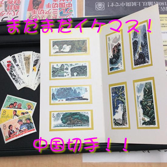 まだまだ来るよ!中国切手!!買取り専門店大吉京都西院店です!