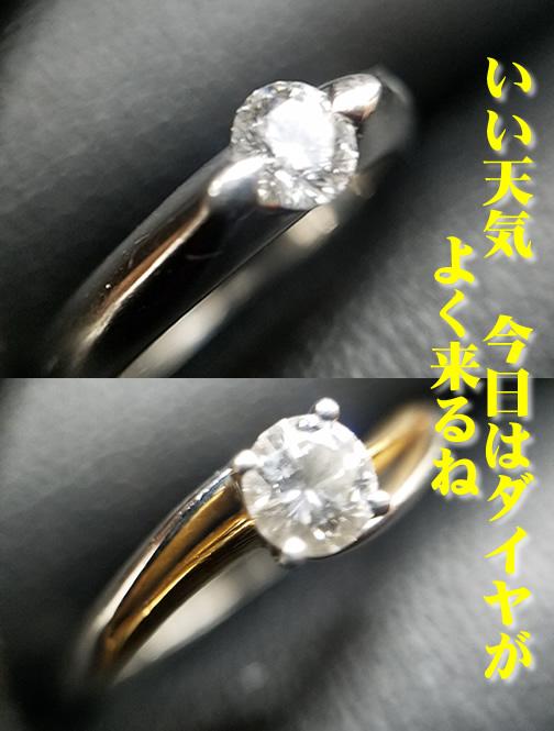 ダイヤがゴロゴロやって来た!買取り専門店大吉京都西院店です!