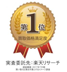 金券・商品券を高く売るなら買取専門店 大吉ゆめタウン八代店へ!