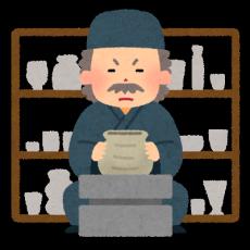 古銭の高価買取は大吉MEGAドン・キホーテ弁天町店!