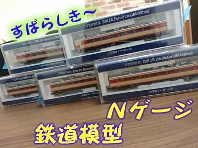 鉄道模型!Nゲージ買取してます!京都大吉イズミヤ白梅町店