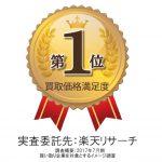 Tポイント20倍キャンペーン!5月31日まで 買取専門店 大吉長崎築町店