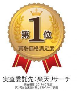 楽天リサーチロゴ (2)