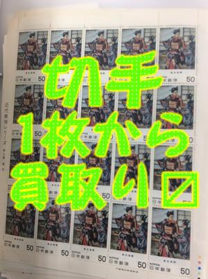 切手のお買取りは大吉京都西院店へ☆