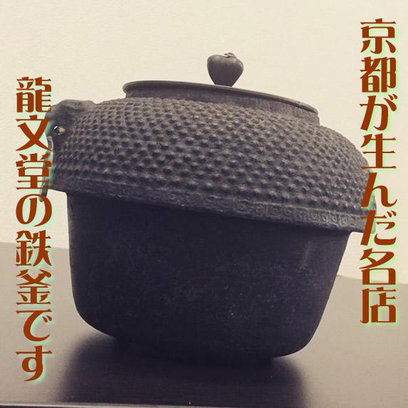 龍文堂の鉄釜をお買取りいたしました!大吉京都西院店です!