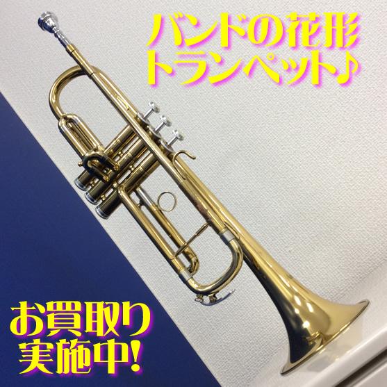 トランペットなどの楽器もお買取り!大吉京都西院店です!!