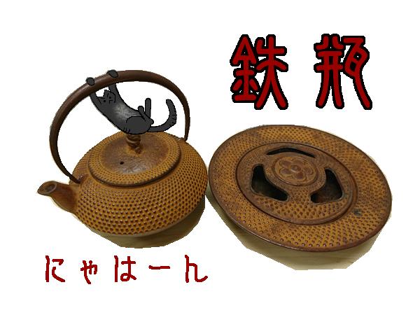 京都北区で鉄瓶の買取屋お探しでしたら大吉イズミヤ白梅町店へお持ちください♡