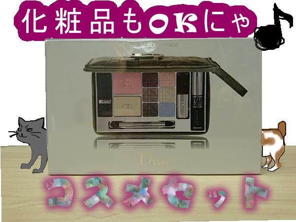 コスメセット(化粧品)買取OK~♬京都北区の大吉イズミヤ白梅町店~♬
