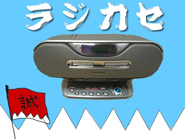 ラジカセ!!買い取りますよ~☆京都北区の大吉イズミヤ白梅町店