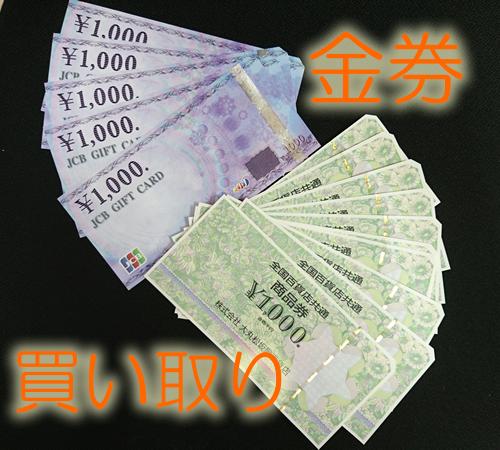 京都北区で商品券(金券類)の買取でしたら大吉イズミヤ白梅町店へ\(^o^)/