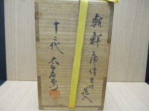 京都、奈良で有名陶器の買取は大吉ガーデンモール木津川店へ