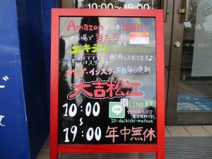 大吉松江からおとくなキャンペーン☆情報です♪