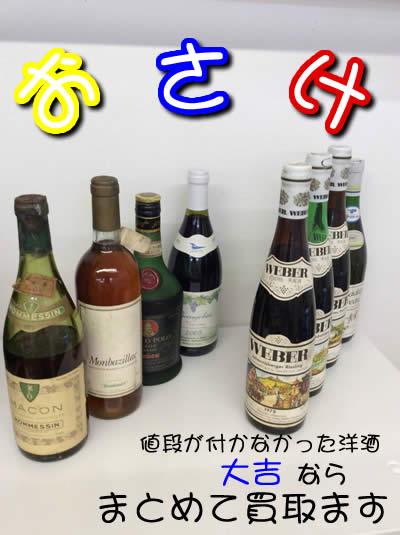 洋酒 買取 長岡