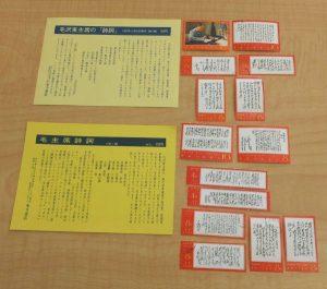 中国切手 1967-68年 文7 毛主席 詩詞 14種完