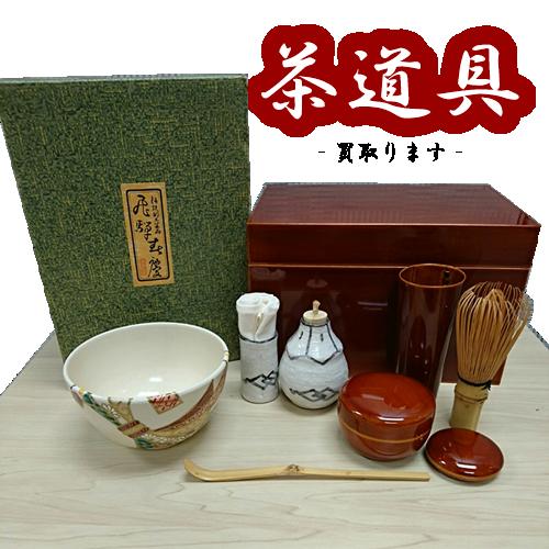 茶道具もお買取りしてます!京都北区の大吉イズミヤ白梅町店