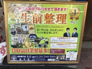 逗子・買取・大吉逗子店・生前整理・楽天リサーチ (1)