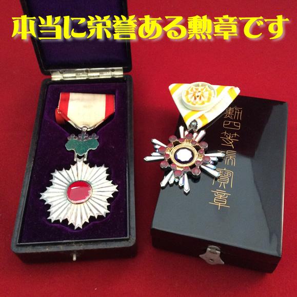 栄誉ある勲章をお買取りしました!京都の大吉西院店です!