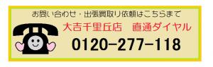 千里丘ブログ  ヘッダー