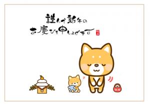 まもなく発売!平成30年(2018年)年賀状売るなら買取専門店 大吉ゆめタウン八代店へ!