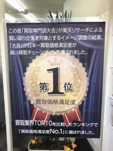 逗子・買取・大吉逗子店・生前整理・楽天リサーチ (2)