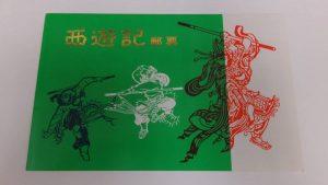 中国切手 T43 古典小説 (西遊記) 8種完 1979年 タトウ付