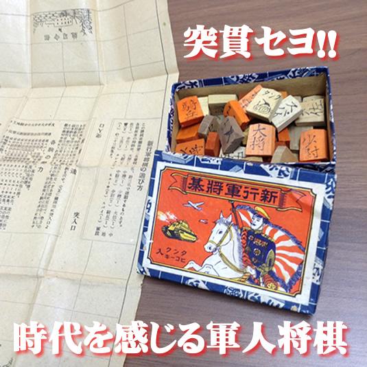 軍人将棋お買取り!レトロなおもちゃも京都の大吉イズミヤ白梅町店で!!