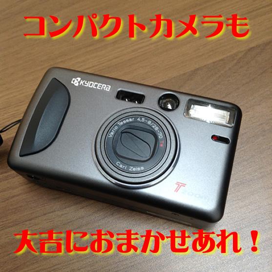 京セラT zoomをお買取り!コンパクトカメラも京都の大吉イズミヤ白梅町店で!!