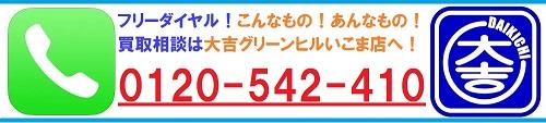 買取専門店大吉グリーンヒルイコマ店電話番号