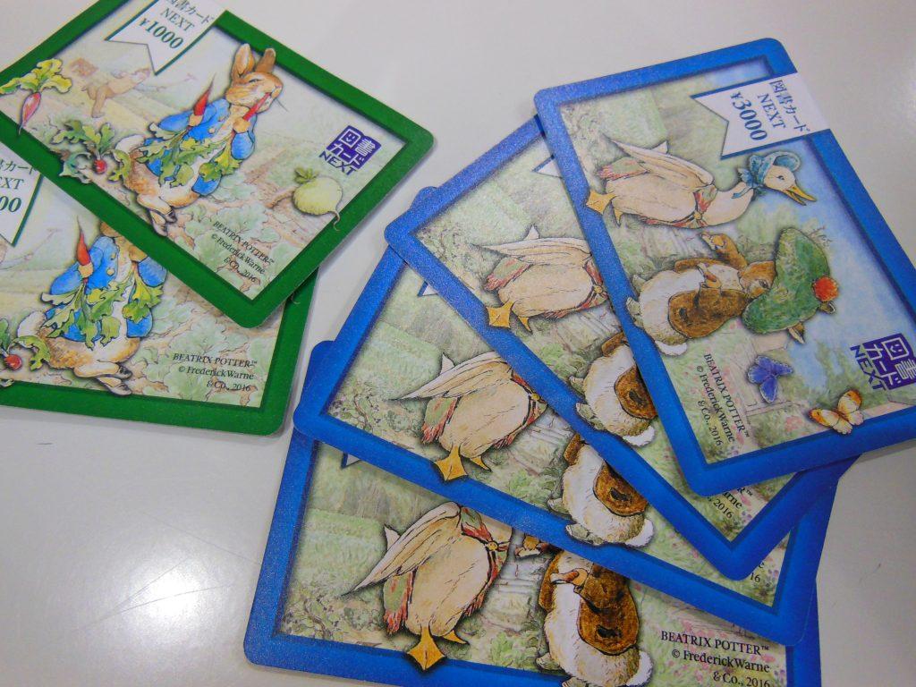 豊田市の図書カードNEXT買取は、大吉豊田店にお任せください★