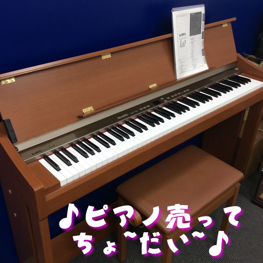 KAWAIの電子ピアノをお買取り♪楽器の買取も大吉西院店です♬