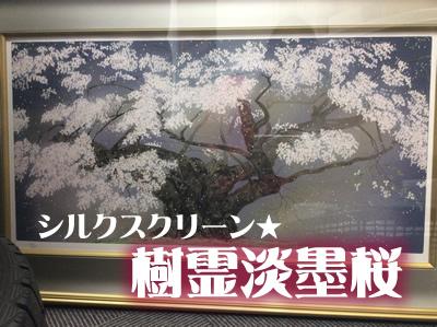 シルクスクリーンの買取は大吉京都西院店★お正月休みのお知らせ