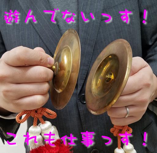 謎のチャッパーをお買取り!民族楽器・和楽器も大吉イズミヤ白梅町店で!