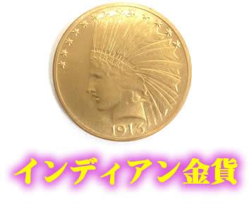 インディアン金貨お買い取りしました♪大吉イズミヤ白梅町店