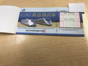 株主優待券各種買取いたします。大阪市大正区の大吉大正店です。