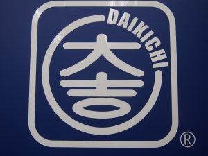 買取専門店大吉鶴見店より年末のご挨拶です