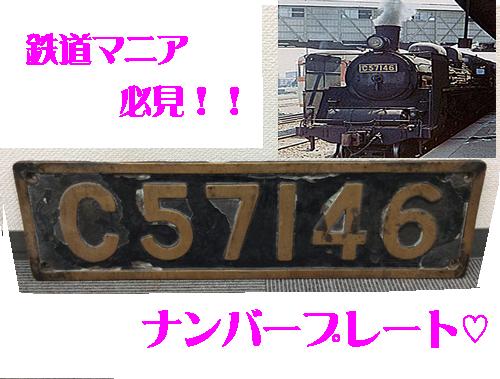 鉄道関係のお品もお買取り出来ますよ♡本日はナンバープレートです!京都右京区の大吉西院店\(^o^)/