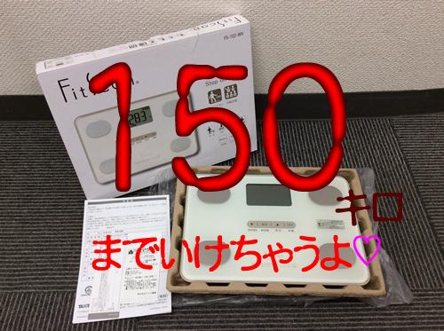 タニタの体重計フィットスキャン買取りました!京都右京区大吉西院店