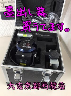 電動工具お買取り致します!大吉京都西院店です!