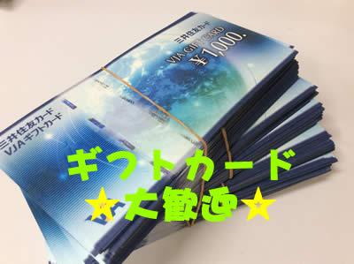 各種ギフトカード買取ります!!大吉京都西院店