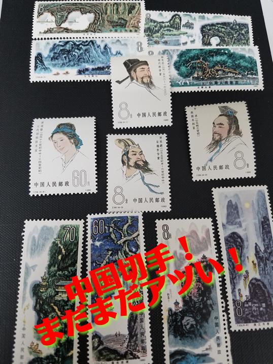まだまだアツい中国切手買取ります!京都の大吉イズミヤ白梅町店!!