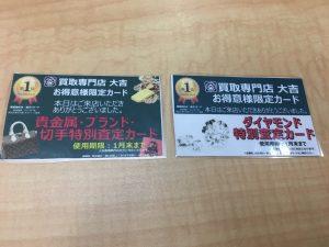 お急ぎ下さい!ダイヤ高価買取キャンペーンは1月末まで!福岡市城南区大吉七隈四ツ角店