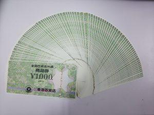 大吉長崎屋小樽店では、商品券高価買取中!!