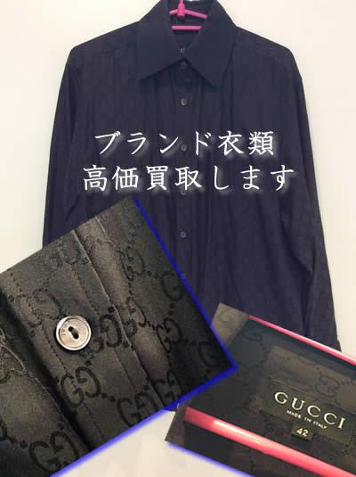 買取 衣類 京都