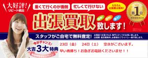 出張買取承ります。松山市の大吉松山久万ノ台店です。