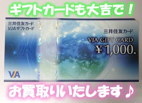 ギフトカードの買取りも京都北野白梅町の大吉へ♪